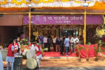 PNG Jewellers Launches its 5th Franchise Store in Dombivli