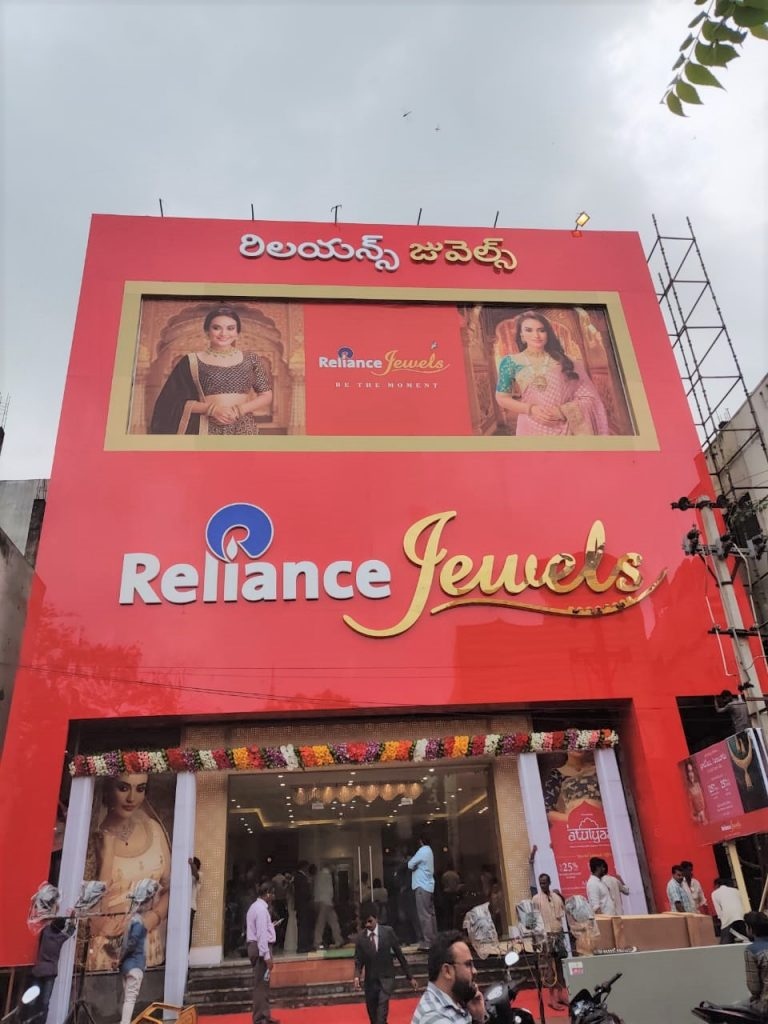 Reliance Jewels- Guntur