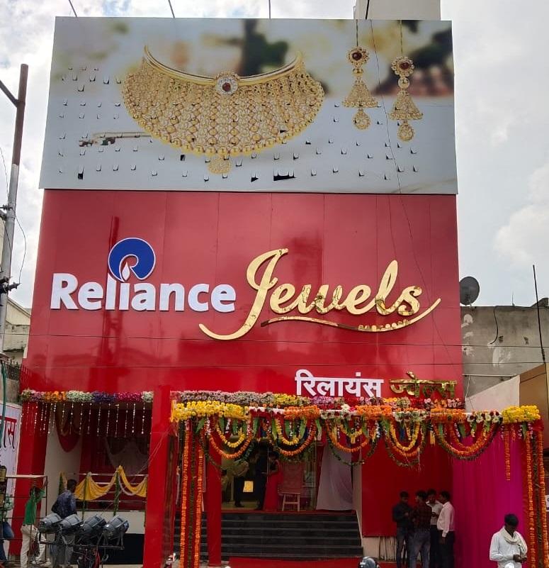 Relance Jewels Showroom Mathura