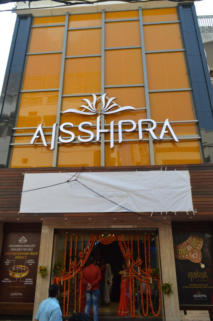 Exterior of Azamgarh Store of Aisshpra Gems and Jewels