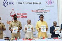 Hari Krishna Exports hosts a Blood Donation Camp