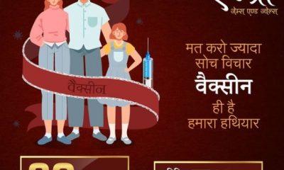 Aisshpra Gems and Jewels have launched a unique initiative called 'Vaccine Lagi, Bimari Ghati, Bacchat Pakki'
