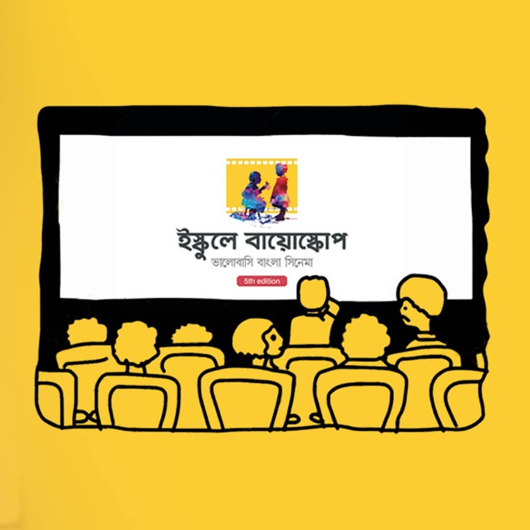 Shyam Sundar Co Jewellers revives love for Bengali films among schoolkids